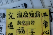 On ko chi shin precepte cher a tous les sensei d'Okinawa