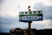 Point le plus a l'ouest du Japon - Yonaguni Okinawa